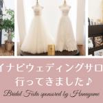 マイナビウエディングサロン@新宿へ行って相談してきた!結婚準備を始めたプレ花嫁さんにオススメ