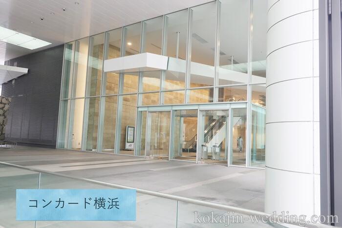 ハナユメウェディングデスク横浜店