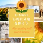 HIMARI(ヒマリ)のメリット・デメリットをスタッフさんに聞いてきた/賢く結婚式場を探そう